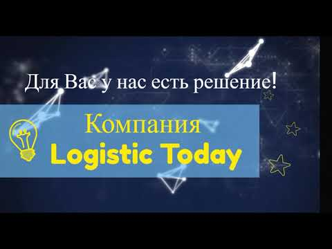 LT, logistic.today, freight, logistics, custom clearence, service