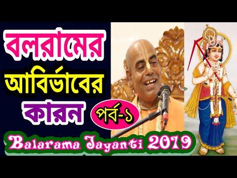 বলরাম অবতার।balarama jayanti 2019 kamalapati das prabhu iskcon bengali lecture about balarama avatar