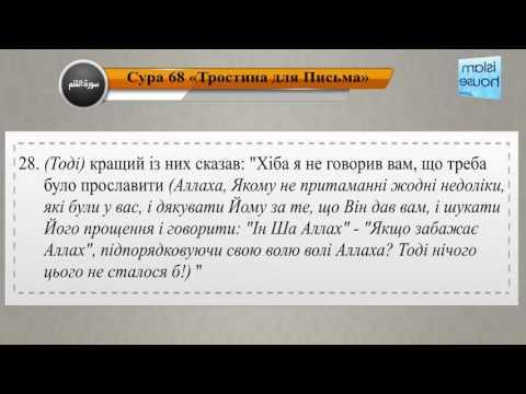 Читання сури 068 Аль-Калям (Тростина для письма) з перекладом смислів на українську мову (Мішарі)