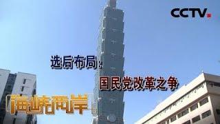 《海峡两岸》选后布局:国民党改革之争 20200121   CCTV中文国际