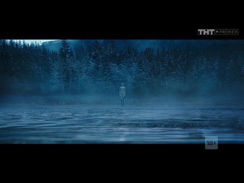 Сериал «Мертвое озеро». Серия 1 видео