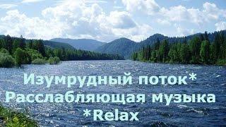 Изумрудный поток* Расслабляющая музыка*Relax