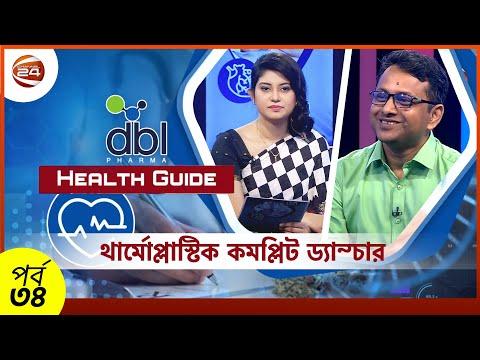 হেলথ গাইড | থার্মোপ্লাস্টিক কমপ্লিট ড্যান্চার | Health Tips