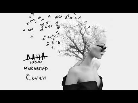 Дана Соколова - Скажи (альбом «Мыслепад», 2018)