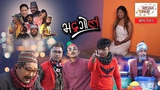 Bhadragol    Episode-240    January-24-2020    Comedy Video    By Media Hub Official Channel