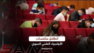 انطلاق منافسات الموسم الجديد من الأولمبياد العلمي السوري