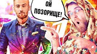 ПОЗОР первого канала - НА САМОМ ДЕЛЕ деградация Российского ТВ