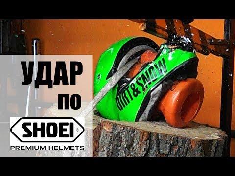 Shoei шлем — краш-тест c ударом 150 Дж. SLOW MOTION