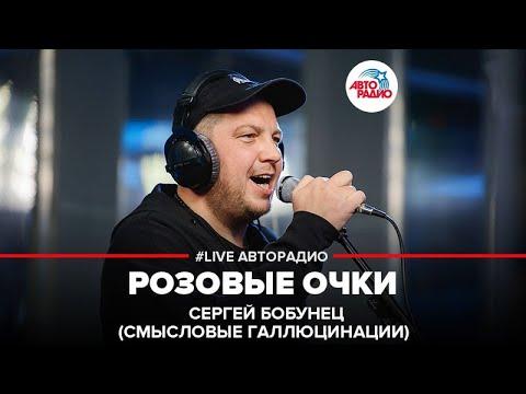 🅰️ Сергей Бобунец / Смысловые Галлюцинации - Розовые Очки (LIVE @ Авторадио)