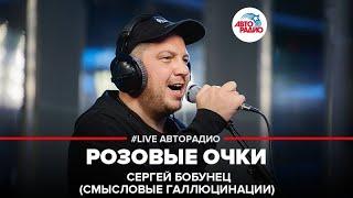 🅰️ Сергей Бобунец / Смысловые Галлюцинации - Розовые Очки (#LIVE Авторадио)