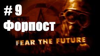 Прохождение Метро 2033 - Часть 9: Форпост
