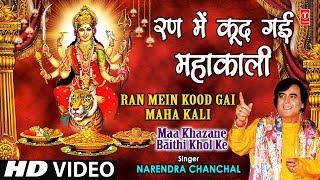 Ran Mein Kood Gayi Mahakali Full Song I Maa Khajane Baithi Khol Ke