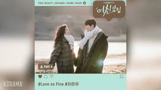 차은우(CHA EUNWOO) (ASTRO) - Love so Fine (여신강림 OST) True Beauty OST Part 8