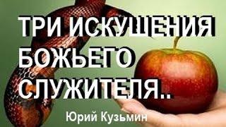 3 ИСКУШЕНИЯ БОЖЬЕГО СЛУЖИТЕЛЯ... Юрий Кузьмин
