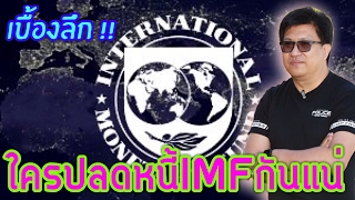 194 เบื้องลึก !! ใครปลดหนี้ IMF กันแน่