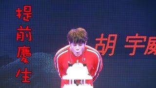 胡宇威的生日願望是...