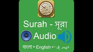 নামাজের প্রয়োজনীয় সূরা - Namaz Surah In Bangla With MP3