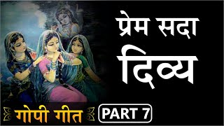 Gopi Geet the melodious cries for Krishna Part 7