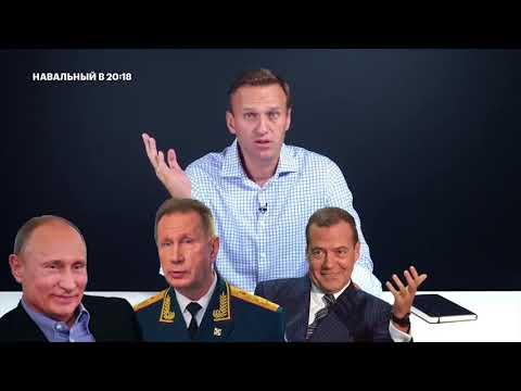 Навальный: Росгвардия  Золотов и коррупция. Часть 1