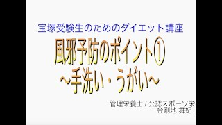 宝塚受験生のダイエット講座〜風邪予防のポイント①手洗い・うがいのサムネイル画像