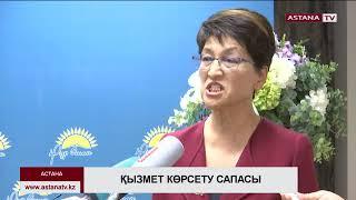 Министрліктер ақпараттық жүйенің сапасын арттыру қажет-М. Айсина