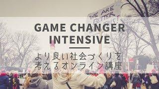 ゲームチェンジャーインテンシブ(GCI)1月期お申込み絶賛受付中!(締切り:1月12日)