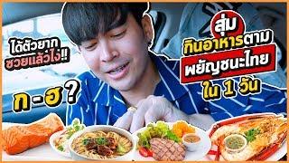 กินตามพยัญชนะไทย!! ที่สุ่มได้ 1วัน เงินเกลี้ยงเลย  | สุ่มกินEP.1