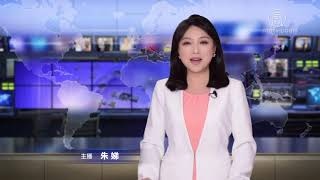 【環球直擊】2020年04月13日(1)