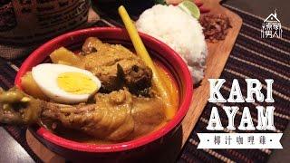 椰漿咖喱雞 Kari Ayam - 劉馬車