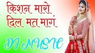 किशन मारो दिल मत मागं!!Rajasthani Dj Remix Song!!3D Brazil Hard Mix Bass||Dj Ashish Bassi