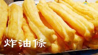 油条这种新炸法, 不加泡打粉,不揉面,个个蓬松酥脆,大又直。New way (new method) to make Chinese long donuts