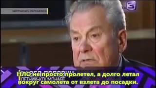 Павел Попович наблюдал треугольный НЛО целый час вместе с Академией Наук