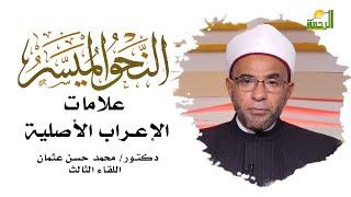 علامات الإعراب الأصلية برنامج النحو الميسر مع دكتور محمد حسن عثمان