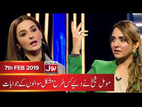 Momal Sheikh in Nadia Khan Show | Croron Mein Khel | 7th February 2019 | BOL Entertainment