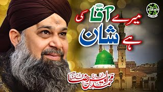Owais Raza Qadri   Mere Aqa Ki Shaan   Super Hit Naat   Safa Islamic