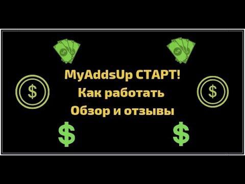 MyAddsUp СТАРТ! Как работать Обзор и отзывы