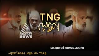 TNG Award 2018