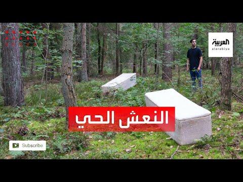 العرب اليوم - شاهد: نعش مصنوع من ألياف الفطريات