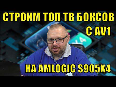 СТРОИМ ТОП ТВ БОКСОВ НА AMLOGIC S905X4 С AV1 РЕЙТИНГ И ОБСУЖДЕНИЕ