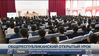 О вкладе Елбасы в развитие страны рассказали в школах Жамбылской области