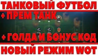 НОВЫЙ РЕЖИМ ТАНКОВЫЙ ФУТБОЛ + БОНУС КОДЫ WOT + ПРЕМ ТАНК! ТАНКОБОЛ И ПОЛУЧАЕМ ХАЛЯВУ world of tanks