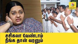 சின்னம்மா வேணாம் தீபா தான் வரனும்   Deepa Jayakumar Supporters Requesting Her To Come For Politics
