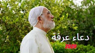 تحميل اغاني دعاء يوم عرفة 2020 عمر عبد الكافي MP3