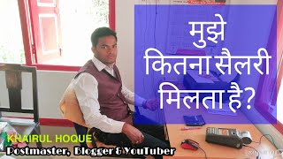 salary for fresher GDS - Free video search site - Findclip Net