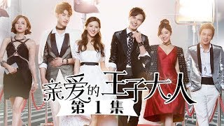 Dear Prince Ep1 TAO Became the Assistant For HAO By Accident | Caravan