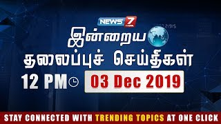 Today Headlines @ 12PM   இன்றைய தலைப்புச் செய்திகள்   News7 Tamil   Afternoon Headlines   03-12-2019
