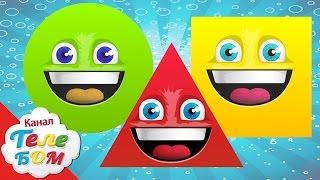Учим Фигуры. Круг.Квадрат.Треугольник. Развивающие мультики про геометрические фигуры для детей