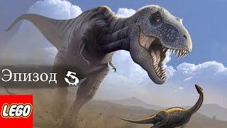 Лего игра мультик про динозавров.Эпизод 5.LEGO game a cartoon about dinosaurs.Episode 5.레고.Лего игры