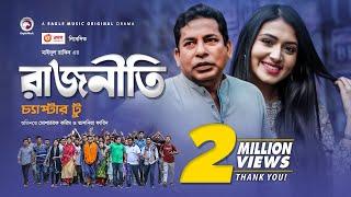 Rajniti 2 | রাজনীতি (২) | Eid Natok 2020 | Mosharraf Karim | Tasnia Farin | Bangla New Natok