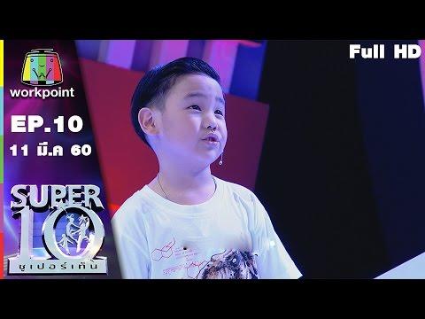 SUPER 10 ซูเปอร์เท็น  | SUPER 10 | ซูเปอร์เท็น | EP.10 | 11 มี.ค. 60 Full HD